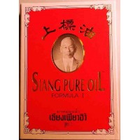 Siang Pure Essential Oil